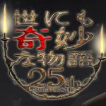 木梨憲武の演技は上手いのか?世にも奇妙な物語で5年ぶりドラマ出演!