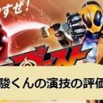 西銘駿「悪くない!」仮面ライダーゴーストのイケメン高校生の演技の評価は?