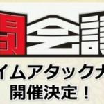 ニコニコ闘会議2016にてドラクエ10参加決定!!出演者は?