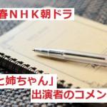 2016春NHK朝ドラ「とと姉ちゃん」記者会見での出演者コメント集