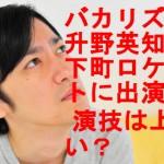 バカリズム升野英知が下町ロケットに横田役で出演!演技は上手い?