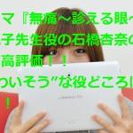 """無痛、なみこ(菜見子)先生役の石橋杏奈の""""かわいそう""""な演技力"""
