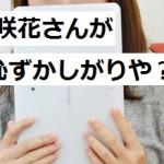 NHK朝ドラ「とと姉ちゃん」の杉咲花。演技派なのに性格は照れ屋?