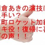 朝倉あきの演技は上手い?下町ロケット加納アキ役!復帰に喜びの声!!