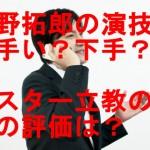 大野拓郎の演技は上手い?下手?ミスター立教の童貞役への世間の評価。