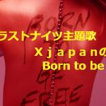 映画ラストナイツの主題歌はXjapanに決定!紀里谷監督とYOSHIKIの関係