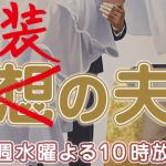 「偽装の夫婦」第4話の視聴率とネタバレ。沢村一樹のゲイ役がハマりすぎ?
