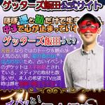 ゲッターズ飯田の無料占い!無料で占えるサイト集めました!!