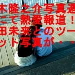神木隆之介写真週刊誌にて熱愛報道!志田未来とのツーショット写真が・・。