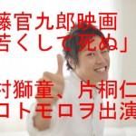 宮藤官九郎映画「若くして死ぬ」に中村獅童、片桐仁、田口トモロヲ出演!