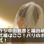 オリラジ中田敦彦と福田萌。結婚式場はここ!バリのホテルで挙式!
