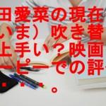 芦田愛菜の現在(いま)吹き替えは上手い?映画スヌーピーでの評価は・・・。