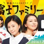 マツコロイド出演【富士ファミリー】の放送日、キャスト、あらすじを紹介!!