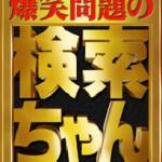 検索ちゃんネタ祭り(2015)の感想!オードリー、東京03、バカリの評価は?