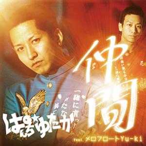 nakama_jacket
