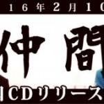ぱんち☆ゆたかのライブ・ツアー・路上ライブ、CDの情報まとめました♪