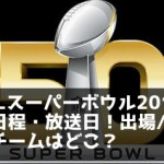 NFLスーパーボウル2016の日程・放送日!出場・対戦チームはどこ?