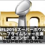 "NFL2016スーパーボウルハーフタイムショー出演者に""ビヨンセ""も?"