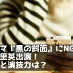 ドラマ『黒の斜面』にNGT48北原里英出演!役柄と演技力は?