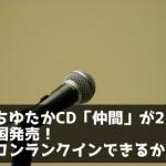 ぱんちゆたかCD「仲間」が2月10日全国発売!オリコンランクインできるか?