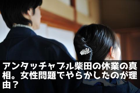 アンタッチャブル 柴田 謹慎 理由