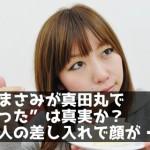"""長澤まさみが真田丸で""""太った""""は真実か?堺雅人の差し入れで顔が・・。"""