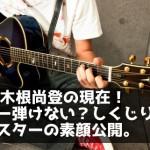 TMN木根尚登の現在!ギター弾けない?しくじり先生で元スターの素顔公開。