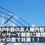 SMAP中居の友人陣内智則、ツイッターで解散に疑問!ナカイの窓で共演!!