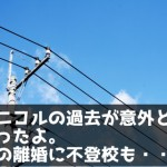 藤田ニコルの過去が意外と清楚だったよ。両親の離婚に不登校も・・。