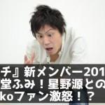 『ゴチ』新メンバー2016は二階堂ふみ!星野源との交際にaikoファン激怒!?