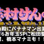 バカ殿にバナナマン出演!2016お年玉SPに松田聖子、安村、橋本マナミも!!