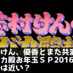 志村けん、優香とまた共演!『バカ殿お年玉SP2016』結婚は近い?