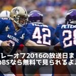 NFLプレーオフ2016の放送日まとめ!NHKのBSなら無料で見られるよ♪