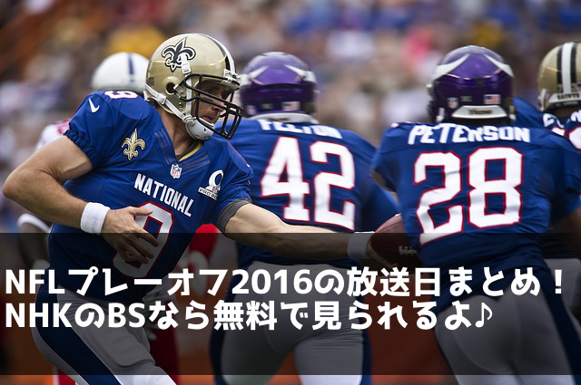 football-622887_640
