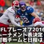 NFLプレーオフ2016トーナメント表決定!対戦チームと日程は?