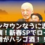 ダウンタウンなうに志村けん出演!新春SPでローラ、中田翔がハシゴ酒!!