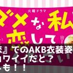 『ダメ恋』でのAKB衣装姿の深田恭子がカワイイだと?コスプレも!!
