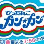 ディーンフジオカ『ぴったんこカンカン』に出演!小麦粉アレルギーを告白!?