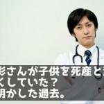 高島彩さんが子供を死産と流産で亡くしていた?本で明かした過去。