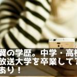 本田翼の学歴。中学・高校時代。放送大学を卒業してる?画像あり!