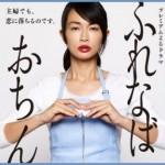 『ふれなばおちん』古畑星夏の演技が上手い!高評価で名脇役の可能性。