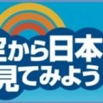 『空から日本を見てみよう』くもじい、くもみの声優は誰?スタンプは?