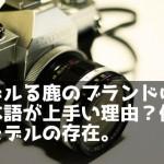 モデルる鹿のブランドは?日本語が上手い理由?仲良しモデルの存在。