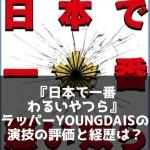 『日本で一番わるい奴ら』ラッパーYOUNGDAISの演技の評価と経歴は?