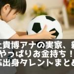 井上貴博アナの実家、親はやっぱりお金持ち!慶応出身タレントまとめ!