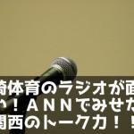 岡崎体育のラジオが面白い!ANNでみせた関西のトーク力!!