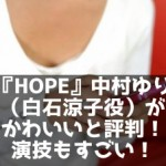 『HOPE』中村ゆり(白石涼子役)がかわいいと評判!演技もすごい!
