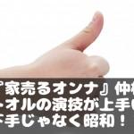 『家売るオンナ』仲村トオルの演技が上手い下手じゃなく昭和!?