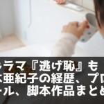ドラマ『逃げ恥』も!野木亜紀子の経歴、プロフィール、脚本作品まとめ!