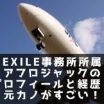 EXILE事務所所属アフロジャックのプロフィールと経歴!元カノがすごい!